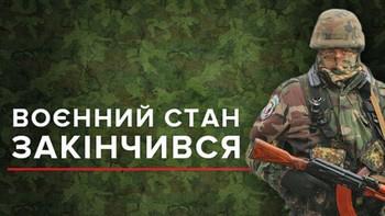 В Україні завершився воєнний стан
