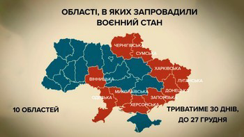 Верховна Рада проголосувала за запровадження воєнного стану в 10 областях України