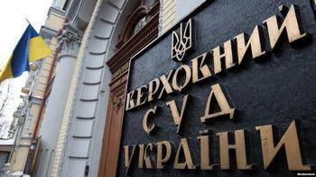 Верховний Суд України отримав змогу звертатися за консультаціями до ЄСПЛ